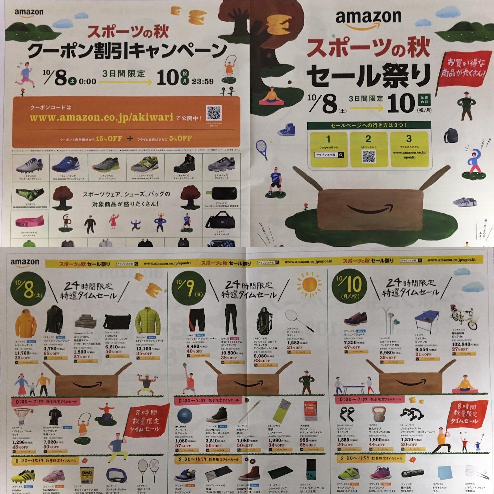 Amazonの折込チラシ