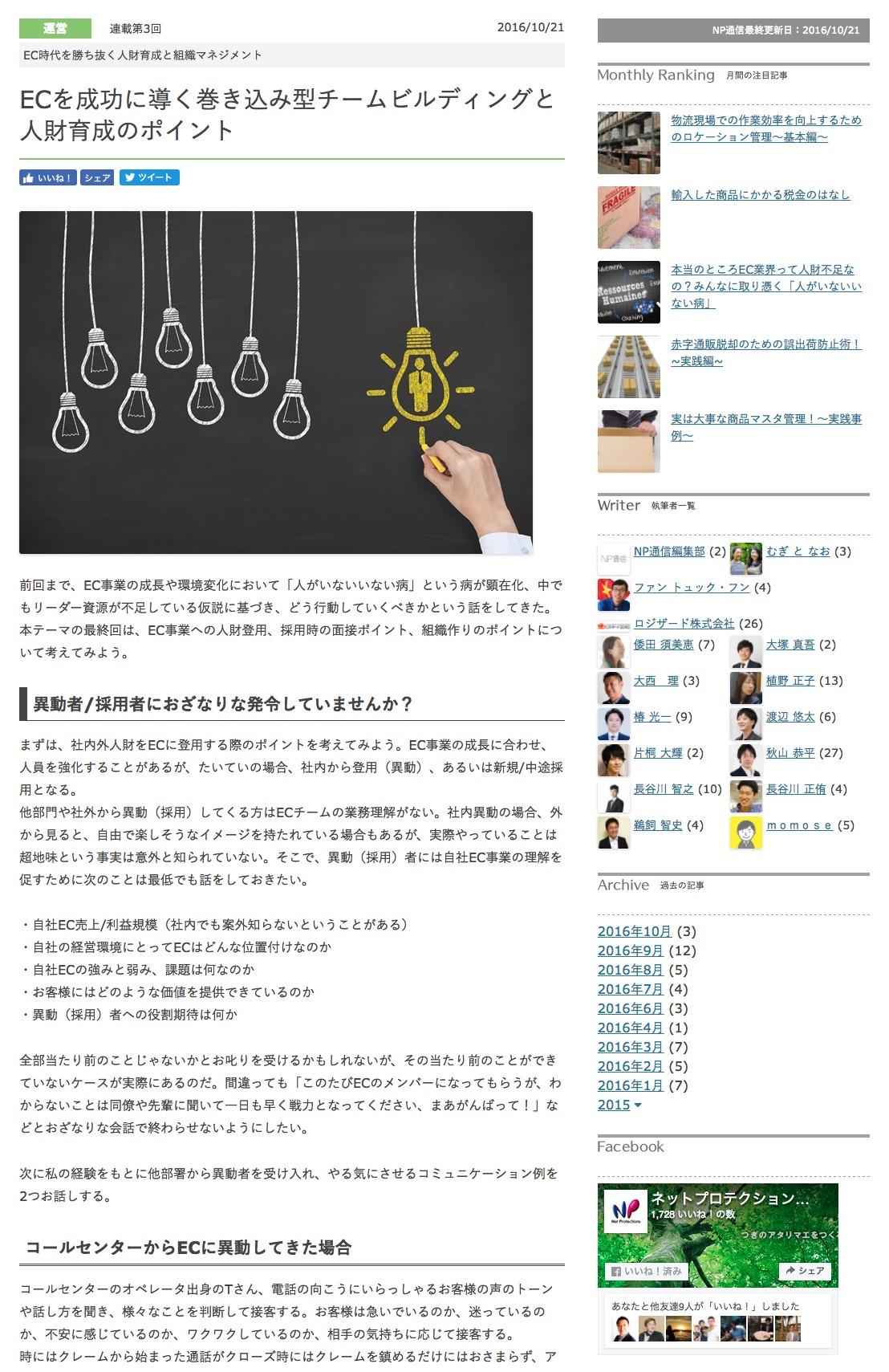 np_tsushin